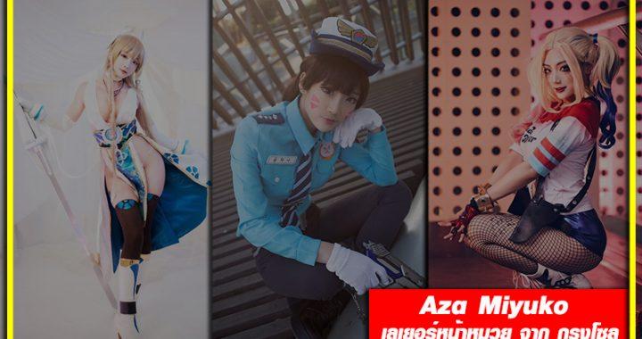 คอสเพลย์สวยๆ จากน้องหมวย Aza Miyuko ซุปตาร์ชื่อดังจากเกาหลีใต้