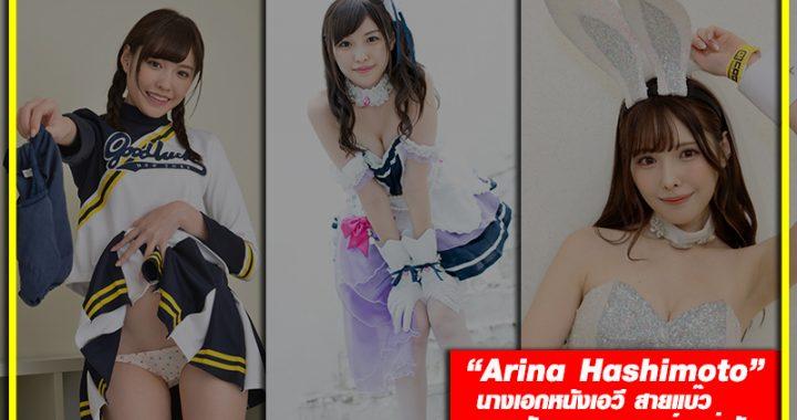 """Arina Hashimoto"" นางเอกหนังเอวี สายแบ๊ว ขวัญใจของหนุ่มๆ กับงานคอสเพลย์สุดน่ารัก"