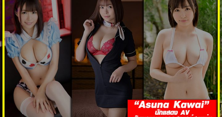 """Asuna Kawai"" นักแสดง AV หนังผู้ใหญ่ ออกผลงานใหม่ใน 5 ชุดคอสเพลย์สุดแซ่บ"