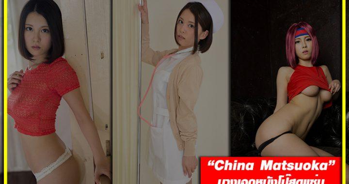 """""""China Matsuoka"""" นางเอกหนังโป๊สุดแซ่บ กับภาพงานคอสเพลย์สุดน่ารัก"""