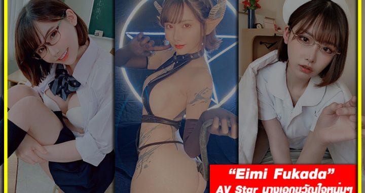 """ชมอัลบั้มภาพงานคอสเพลย์และไลฟ์สไตล์สุดแซ่บ """"Eimi Fukada"""" AV Star นางเอกขวัญใจหนุ่มๆ"""