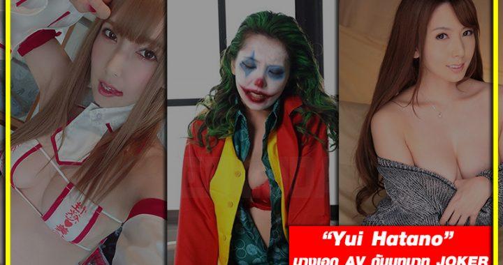 """Yui Hatano"" นางเอก AV กับบทบาท ผลงานคอสเพลย์ JOKER สาวสุดแซ่บ"