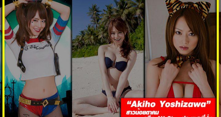 """รวมผลงานคอสเพลย์ """"Akiho Yoshizawa"""" สาวน้อยตาคม อดีต AV Star ประเทศญี่ปุ่น"""
