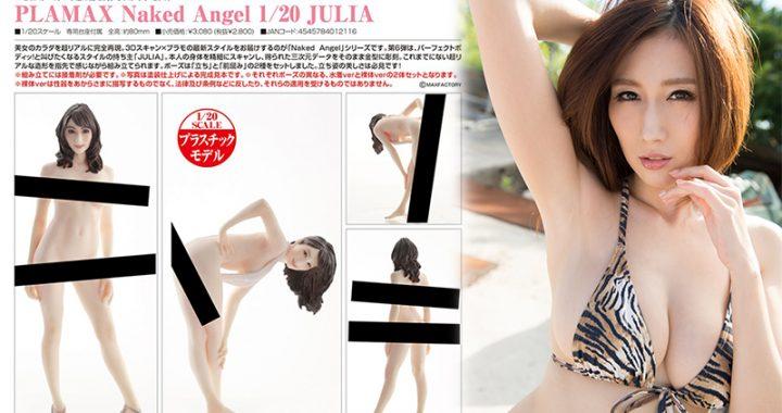"""ของสะสมสำหรับท่านชาย """"Julia"""" จาก Plamax Naked Angel"""