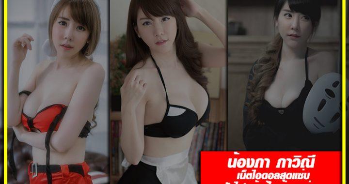 รวมภาพคอสเพลย์ น้องภา สาวสวยสุดเซ็กซี่ ขวัญใจหนุ่มไทย