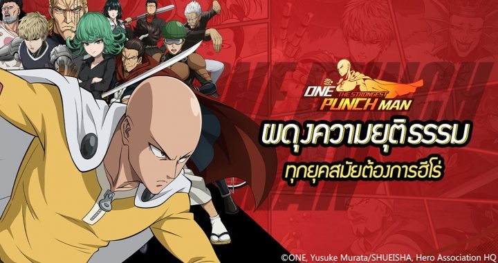 One Punch Man: The Strongest เปิดให้เล่นในไทยอย่างเป็นทางการแล้ว