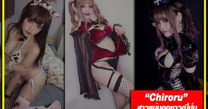 """รวมผลงานคอสเพลย์ """"Chiroru"""" สาวแน่นอกชาวญี่ปุ่น"""